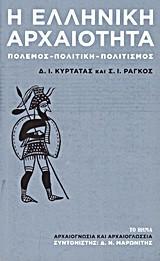 Η ελληνική αρχαιότητα