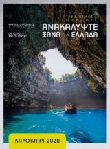 Ανακαλύψτε ξανά την Ελλάδα - Καλοκαίρι 2020