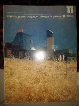 Θέματα χώρου και τεχνών 11/1980