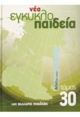 Νέα εγκυκλοπαίδεια παιδεία 30 τόμοι
