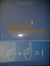 Ασκήσεις Μαθηματικών 1