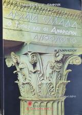 Αρχαία Ελλάδα Β΄ γυμνασίου