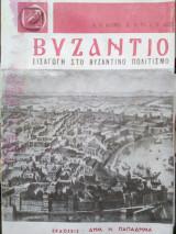 Βυζάντιο: Εισαγωγή στο Βυζαντινό Πολιτισμό