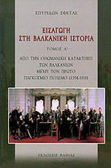 Εισαγωγή στη βαλκανική ιστορία