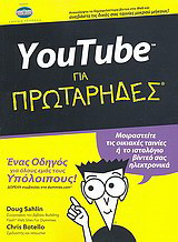 YouTube για πρωτάρηδες