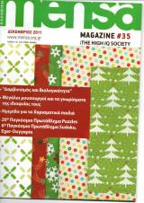 Mensa #35 12/11 Δαρβινισμός και βιολογικότητα