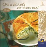 Όλη η Ελλαδα στο πιάτο σας! (τόμος 1) Πίτες