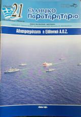 Ελληνικό Παρατηρητήριο - Αδιαπραγμάτευτη η Ελληνική Α.Ο.Ζ. (Τεύχος 95)