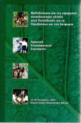 Μεθοδολογία για την εφαρμογή εκπαιδευτικών υλικών στην εκπαίδευση για το περιβάλλον και την αειφορία