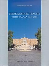 Νεοκλασικές πόλεις στην Ελλάδα 1830-1920