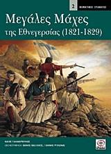 Μεγάλες μάχες της εθνεγερσίας 1821 - 1829
