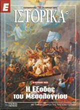 Ε Ιστορικά τεύχος 180