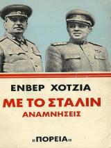 Με το Στάλιν - Αναμνήσεις