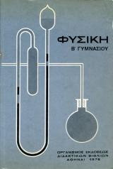 Φυσική β Γυμνασίου 1976