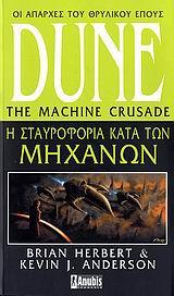 Dune: Η σταυροφορία κατά των μηχανών