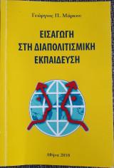 Εισαγωγή στη Διαπολιτισμική Εκπαίδευση - Τόμος ll