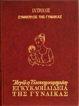 Μεγάλη Εικονογραφημένη Εγκυκλοπαίδεια Σύμβουλος της Γυναίκας (6 τόμοι)