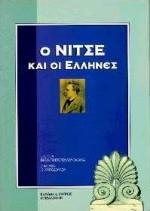 Ο Νίτσε και οι Έλληνες