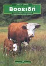 Βοοειδή. Φυλές, εκτροφή, αναπαραγωγή, υγιεινή, εγκαταστάσεις, προϊόντα