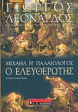 Μιχαήλ Η΄ Παλαιολόγος, ο Ελευθερωτής